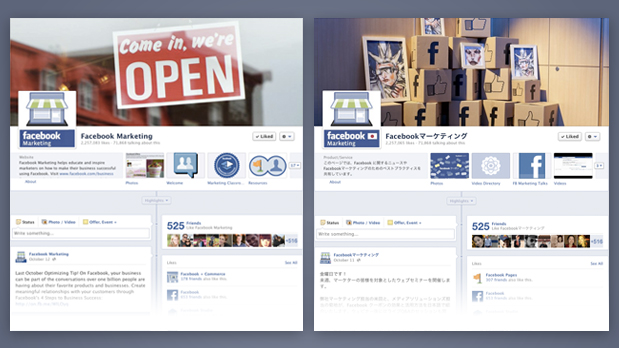 Facebook Launches Global Pages with Country Localisation